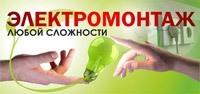 качество электромонтажных работ в Северске